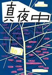 季刊「真夜中」No.2 Early Autumn